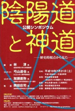 「陰陽道と神道」ポスター 明治聖徳記念学会との共催による公開シンポジウムを「陰陽道と神道」は、平